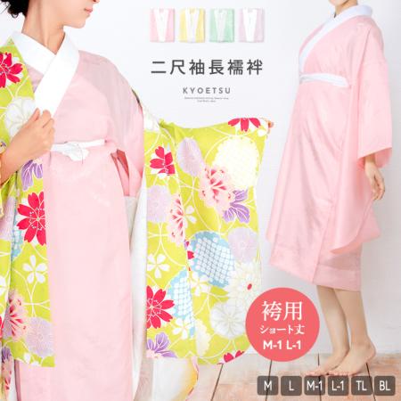 《二尺袖長襦袢 ピンク》長襦袢 洗える 小振袖 二尺袖 女性 女 下着 卒業式