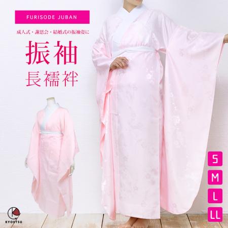 《振袖長襦袢 ピンク》長襦袢 振袖 洗える 女性 女 大振袖 中振袖 成人式 結婚式
