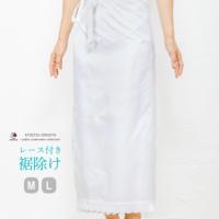 礼装レース裾除け 5