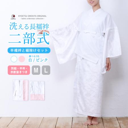 《二部式 襦袢 白》長襦袢 洗える 女性 女 肌着 下着 結婚式 単品
