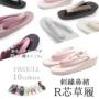 R芯草履 刺繍 35