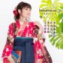 袴セット 花和柄