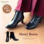 袴ブーツ ショート