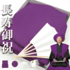 紫 ちゃんちゃんこ