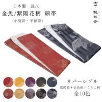細帯 金魚/紫陽花
