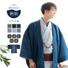 男駒絽 羽織