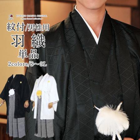男羽織 紋付