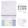 名古屋帯 紋紗