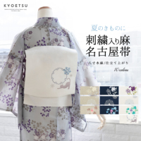 名古屋帯 麻 刺繍