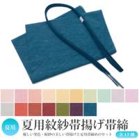 帯締め帯揚げ 紋紗