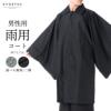 和装雨コート