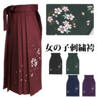 袴単品 刺繍 女の子