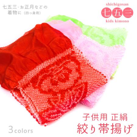 子供用 絞り帯揚げ 正絹