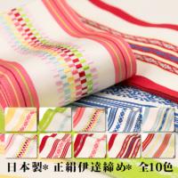 日本製正絹伊達締め