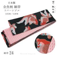 細帯 金魚 赤