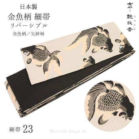 細帯 金魚 ベージュ