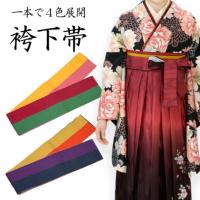 袴下帯 23