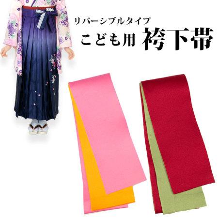 袴下帯25