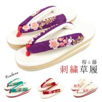 刺繍草履 桜と藤