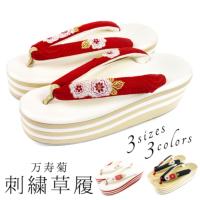 刺繍草履 万寿菊