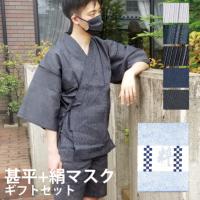 甚平マスクセット